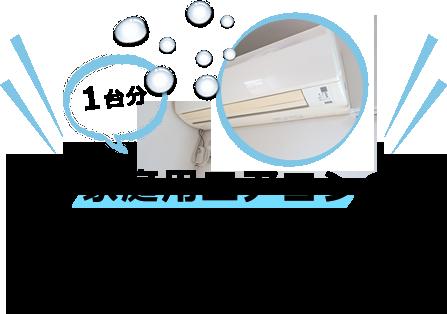 家庭用エアコンのクリーニング料金と所要時間